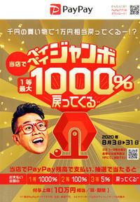 1000% - お茶の松露園