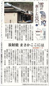 雪が落とした災い①/  ふくしまの10年 東京新聞 - 瀬戸の風
