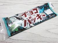 【シャトレーゼ】チョコバッキー ドライミント - 岐阜うまうま日記(旧:池袋うまうま日記。)