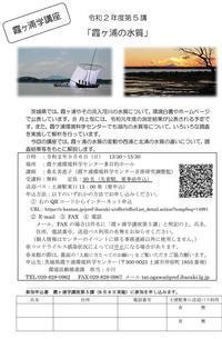 【霞ヶ浦学講座第5講「霞ヶ浦の水質」を開催します!】 - ぴゅあちゃんの部屋