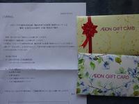 懸賞当選品イオンギフトカード3万円など - 50代主婦、わくわく生活始めました。 ~毎日ちょっぴり幸運が訪れる暮らし~