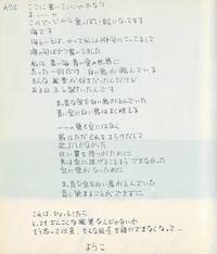 交流ノートより - 平隊士 静馬 Blog