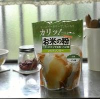 HBで焼いた米粉の食パン - littleones -ココチネブログ-