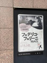 生誕100年「フェデリコ・フェリーニ映画祭」で「甘い生活」を見る☆恵比寿ガーデンシネマ - くちびるにトウガラシ