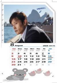 「BHさん、二人で映画の試写会へ!」+「8月のカレンダー」8/1(土) - あばばいな~~~。
