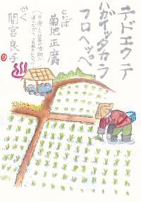 田植え「テドエクテ」 - ムッチャンの絵手紙日記