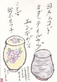 湯呑茶碗「エンデガス」 - ムッチャンの絵手紙日記