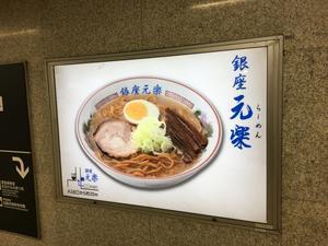 銀座 元楽@東銀座 feat.孤独のグルメ - 食いたいときに、食いたいもんを、食いたいだけ!