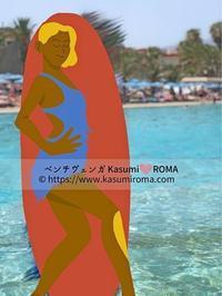 スペインとのSNS「この夏は我が町で♪」@とりとめのない話⑫ - 『ROMA』ローマ在住 ベンチヴェンガKasumiROMAの「ふぉとぶろぐ♪ 」