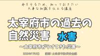 2020年太宰府防災講座シリーズ1「太宰府市の過去の災害水害」【だざいふちゃんねる】 - かたって、つないで