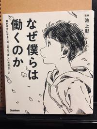 【本】なぜ僕らは働くのか(小学校高学年、中学生、高校生へ、ということですが!) - ピアニスト&ピアノ講師 村田智佳子のブログ