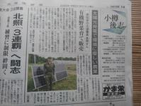 北海道新聞に掲載されました - 長福ファームのブログ