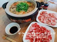 かみこみ豚のしゃぶしゃぶ♡ - yuko's happy days