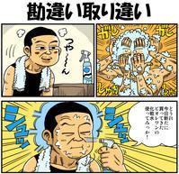 勘違い取り違い - 戯画漫録