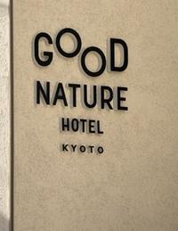 グッドネイチャーホテル - 『還暦』過ぎてますが…