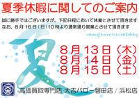 買取専門店 大吉浜松店 2020年8月の休業に関し - 買取専門店 大吉浜松店