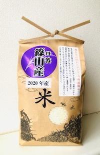 新米は玄米か白米をお選びいただけるようになりました!9月中旬~店頭でお渡しします。 - miso汁香房(ロジの木)