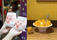 2019.9 台湾美食旅vol.9 ~焼き立て胡椒餅「福州世祖胡椒餅」&1年中食べられるマンゴー「GOMAN MANGO」 - 晴れた朝には 改