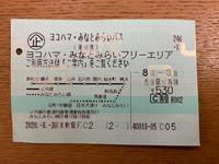 ぶらり横浜 - 湘南☆浪漫