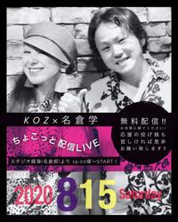 8/15 スタジオ腐海より配信❣️ - singer KOZ ポツリ唄う・・・