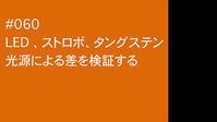 2020/08/03#060LED、ストロボ、タングステン、光源による差を検証する - shindoのブログ