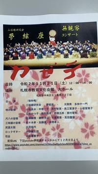 「カゼテ」無観客コンサートやります❗ - 『三味線研究会 夢絃座』 三味線って 楽しいかもぉ~!