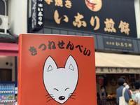 【50代主婦が旅に出た】乙女の京都はお買い物。八坂神社の辺りのね、名店をめぐる乙女旅。 - ツルカメ DAYS