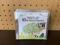 第10回ピアノコンサートDVD完成しました! - ピアノ教室日記♪