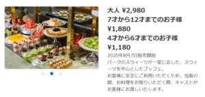 [8月7日より]デザート中心 スウィートタイムセレクション クリスタルパレス - 東京ディズニーリポート