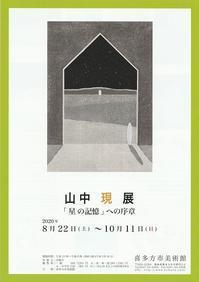 山中現展喜多方市美術館 - 山中現ブログ Gen Yamanaka