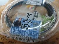 とみ田×セブンイレブン - Mt.Blue Rice Shop。