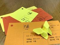 ☆折り紙の蝶を折りましょうか・サンプル帖☆ - ガジャのねーさんの  空をみあげて☆ Hazle cucu ☆