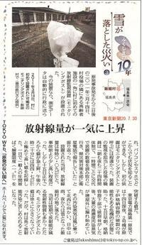 雪が落とした災い③/  ふくしまの10年 東京新聞 - 瀬戸の風