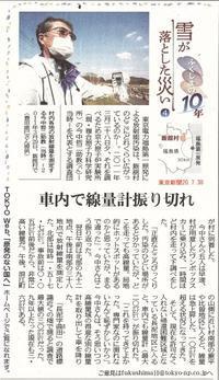 雪が落とした災い④/  ふくしまの10年 東京新聞 - 瀬戸の風
