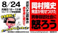 案内「8.24 岡村が見せつけた買春容認社会に怒ろう!」 - FEM-NEWS