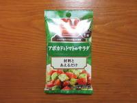 【S&B】アボカドとトマトのサラダ - 岐阜うまうま日記(旧:池袋うまうま日記。)