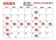 2020年8月の休業日 - 昭和薬局ブログ