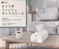 おうち型ティッシュボックスケース - mama-koto