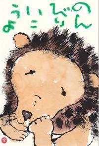のんびりライオン - 北川ふぅふぅの「赤鬼と青鬼のダンゴ」~絵てがみのある暮らし~