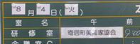 美術家協会作業と北方謙三8月5日(水) - しんちゃんの七輪陶芸、12年の日常