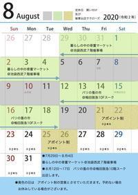 8月お店営業日 - あんちっく屋SPUTNIKPLUS BLOG