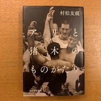 村松友視「アリと猪木のものがたり」 - 湘南☆浪漫