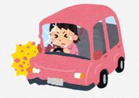 妻「車事故した」旦那「警察呼んで」妻「は?金の亡者!」ワイ「」 - フェミ速