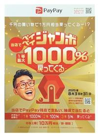 PayPayジャンボ - 整体天使kinocoがいく!!