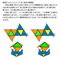 算数o<29-13> 正八面体を組み立てるとき - 得点を増やす方法を教えます。困ってる人の手助けします。1p500円より。