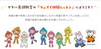 『ウェブで体感レッスン』にチャレンジ♬ - ヤマハ佐藤商会ドレミファBLOG