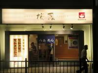 【リニューアルオープン】限定中華そば@Soop&Noodle桜凰 - 黒帽子日記2
