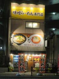 【新店】味噌おとこ味@味噌麺処 豆醤 今里本店 - 黒帽子日記2