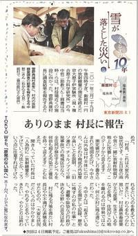 雪が落とした災い⑤/  ふくしまの10年 東京新聞 - 瀬戸の風