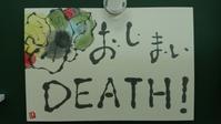 半沢直樹の中で大和田専務が言った言葉 - ムッチャンの絵手紙日記